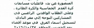 إعلان هام للطلاب الوافدين بجامعة المنصورة